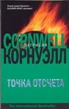 Корнуэлл П. - Точка отсчета' обложка книги