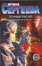 Сергеева И. - Точный расчет. Расследование №97/101' обложка книги