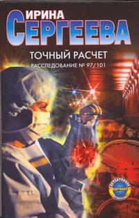 Точный расчет. Расследование №97/101 обложка книги