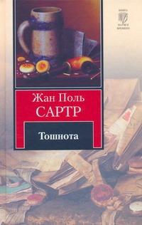 Сартр Ж.-П. - Тошнота обложка книги