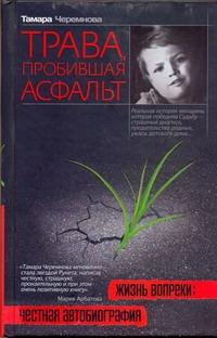 Трава, пробившая асфальт Черемнова Т.А.