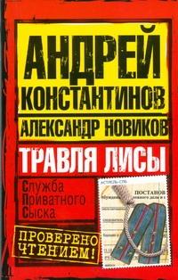 Константинов Андрей - Травля лисы обложка книги
