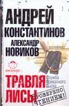 Травля лисы обложка книги