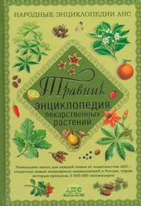 Непокойчицкий Г.А. - Травник. Энциклопедия лекарственных растений обложка книги