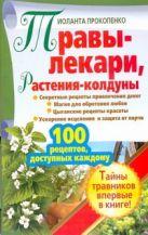 Прокопенко Иоланта - Травы-лекари, растения-колдуны. 100 рецептов, доступных каждому' обложка книги