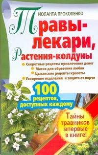 Травы-лекари, растения-колдуны. 100 рецептов, доступных каждому обложка книги