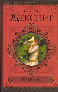 Трагедии от book24.ru