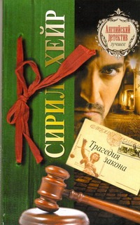 Хейр Сирил - Трагедия закона обложка книги