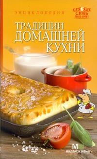 - Традиции домашней кухни обложка книги