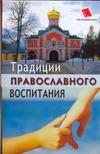 Киселева О.Ф. - Традиции православного воспитания обложка книги