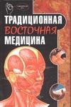 Яроцкая Э.П. - Традиционная восточная медицина обложка книги