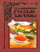 Традиционное русское застолье