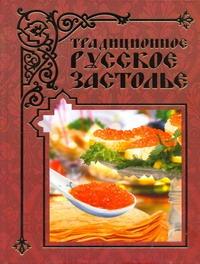 Бойко Е.А. - Традиционное русское застолье обложка книги