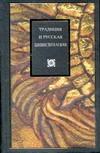 Традиция и русская цивилизация обложка книги
