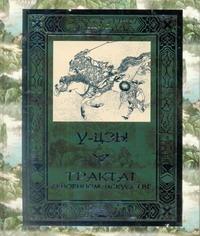 У-Цзы - Трактат о военном искусстве обложка книги