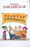 Хмелевская И. - Трактат о похудании обложка книги