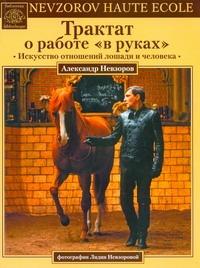 Невзоров А.Г. - Трактат о работе в руках обложка книги