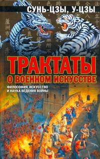Трактаты о военном искусстве обложка книги