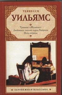 """Трамвай """"Желание"""". Любовное письмо лорда Байрона. Ночь игуаны Уильямс Т."""