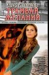 Лебедев А. - Трамвай желаний обложка книги