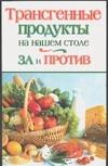 Литвинова Т. - Трансгенные продукты на вашем столе. За и против обложка книги