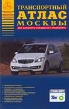 Транспортный атлас Москвы Ерошкин И.Л.