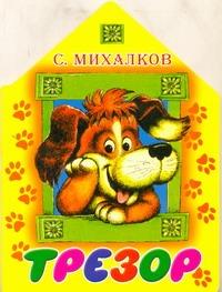 Михалков С.В. - Трезор обложка книги