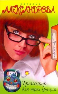 Александрова Наталья - Тренажер для трех граций обложка книги