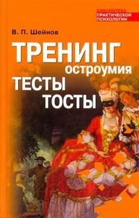Шейнов В.П. - Тренинг остроумия. Тесты. Тосты обложка книги