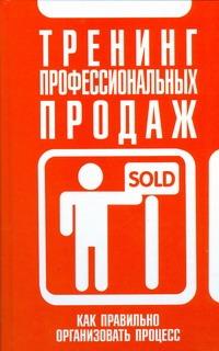 Тренинг профессиональных продаж. Как правильно организовать процесс Орлова Л.