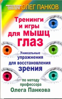 Панков О.П. - Тренинги и игры для мышц глаз обложка книги
