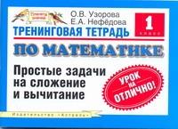 Узорова О.В. - Тренинговая тетрадь по математике. Простые задачи на сложение и вычитание. 1 кла обложка книги
