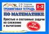 Узорова О.В. - Тренинговая тетрадь по математике. Простые и составные задачи на сложение и вычи обложка книги