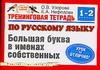 Тренинговая тетрадь по русскому языку. Большая буква в именах собственных. 1 - 2
