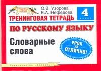 Тренинговая тетрадь по русскому языку. Словарные слова. 4 класс Узорова О.В.