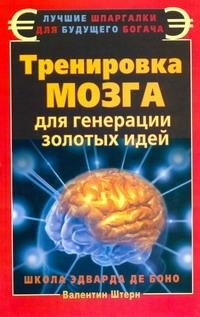 Штерн Валентин - Тренировка мозга для генерации золотых идей. Школа Эдварда де Боно обложка книги
