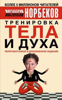 Норбеков М.С. - Тренировка тела и духа обложка книги