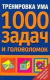 Тренировка ума. 1000 задач и головоломок обложка книги