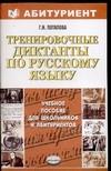 Тренировочные диктанты по русскому языку обложка книги