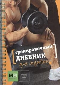 Тренировочный дневник для мужчин Смолин Е.В.