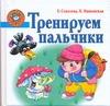 Соколова Е.В. - Тренируем пальчики обложка книги
