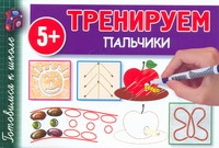 Полушкина В.В. - Тренируем пальчики обложка книги
