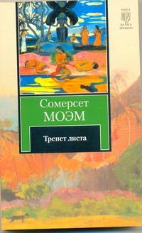Моэм С. - Трепет листа обложка книги