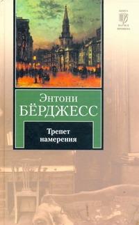 Берджесс Э. - Трепет намерения обложка книги