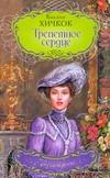 Хичкок Коллин - Трепетное сердце обложка книги