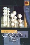 Третий близнец обложка книги