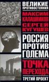 Калашников М. - Третий проект. Точка перехода обложка книги