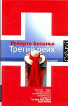 Боланьо Роберто - Третий рейх' обложка книги