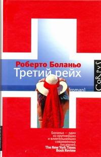 Боланьо Роберто - Третий рейх обложка книги