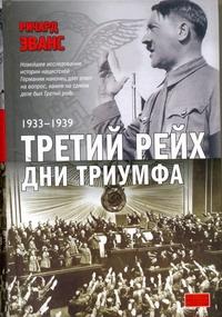 Третий рейх. Дни триумфа, 1933-1939 Эванс Ричард